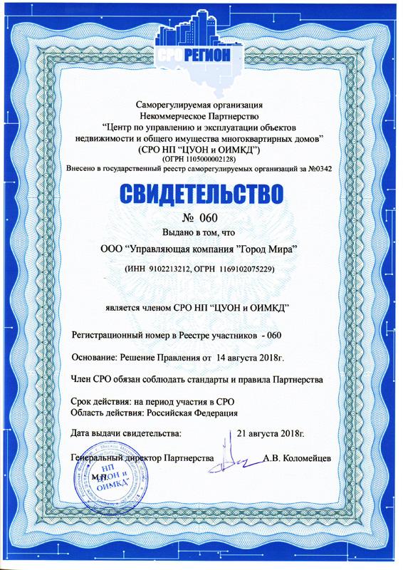 sro_gorod-mira